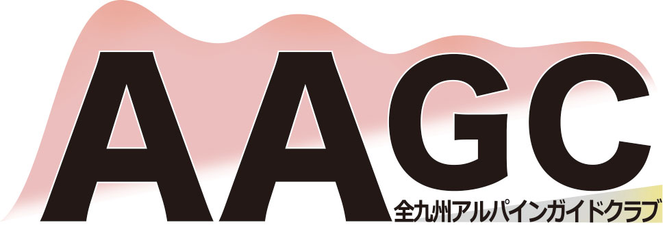 全九州アルパインガイドクラブ