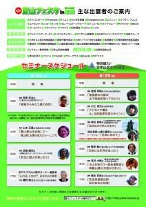 natsuyamafesta_170419_ura_ol